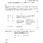 ㈱北村組・㈿北栄会親睦ゴルフコンペ開催について(ご案内)
